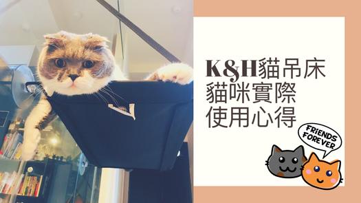 K&H吸盤貓吊床使用心得[豬的空中地盤]