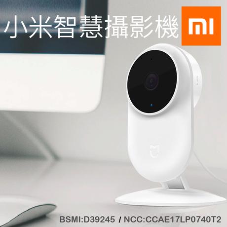 小米智慧攝影機寵物攝監視器