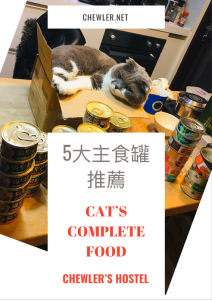 2020 五大貓咪主食罐評比與推薦 [豬樂親自食用心得分享]