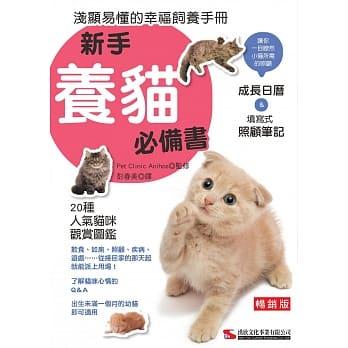 新手養貓必備書