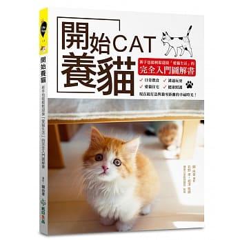 新手入門開始養貓必備書