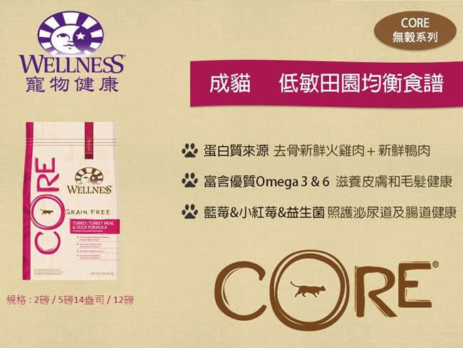 wellness core貓咪乾糧