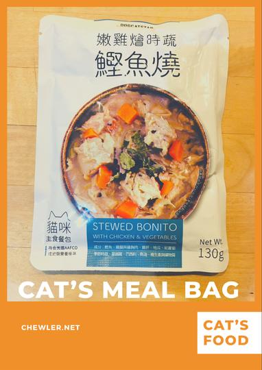 汪喵95%鮮肉主食貓咪餐包開箱文 [一開就香味四溢讓豬瘋狂的鲣魚燒 ]