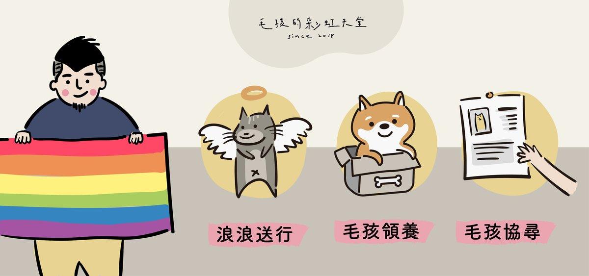 毛孩的彩虹天堂