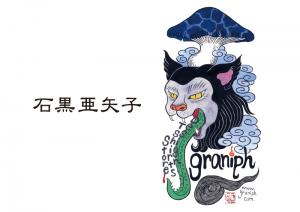 石黑亞矢子的貓妖奇幻世界 [原來是伊藤潤二的鬼妻,嚇到貓奴吃手收]