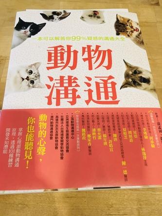 動物溝通教材