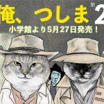 日本人氣漫畫肥貓對馬 : 叫我對大哥《俺、つしま》華山文創園區日本福貓展 YES,WE CAT!!