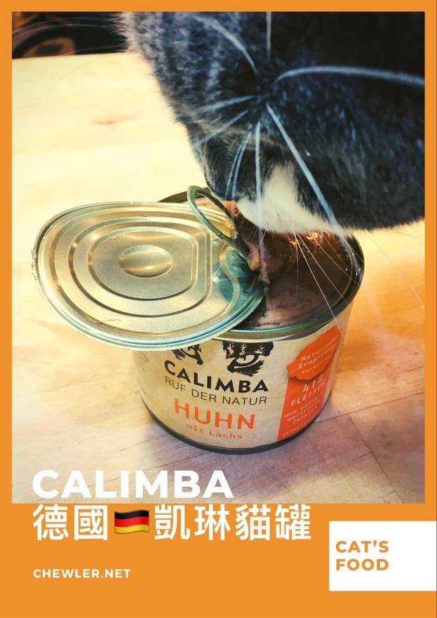 德國CALIMBA凱琳無穀低敏主食貓罐開箱與豬樂貓試吃心得 [濃郁飽滿肉香味召喚貓魂]