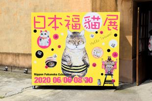 日本福貓展