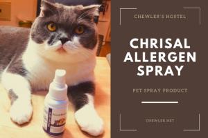 Chrisal益生菌寵物防護噴霧豬樂貓試用心得與推薦 [寵物抗菌作戰好幫手]