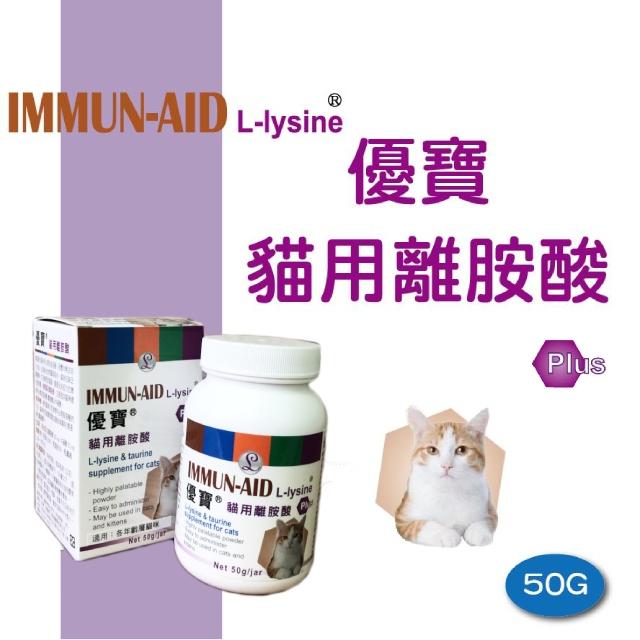 優寶貓用離胺酸
