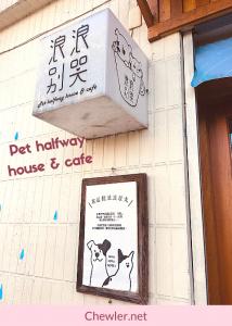 浪浪別哭台中店一訪 [ 集聚眾多貓奴狗奴的公益愛心簡餐咖啡店,不如也來找隻陪你共度一生的靈魂伴侶吧 ]