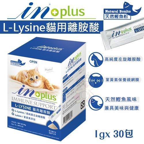 in-plus貓用離胺酸
