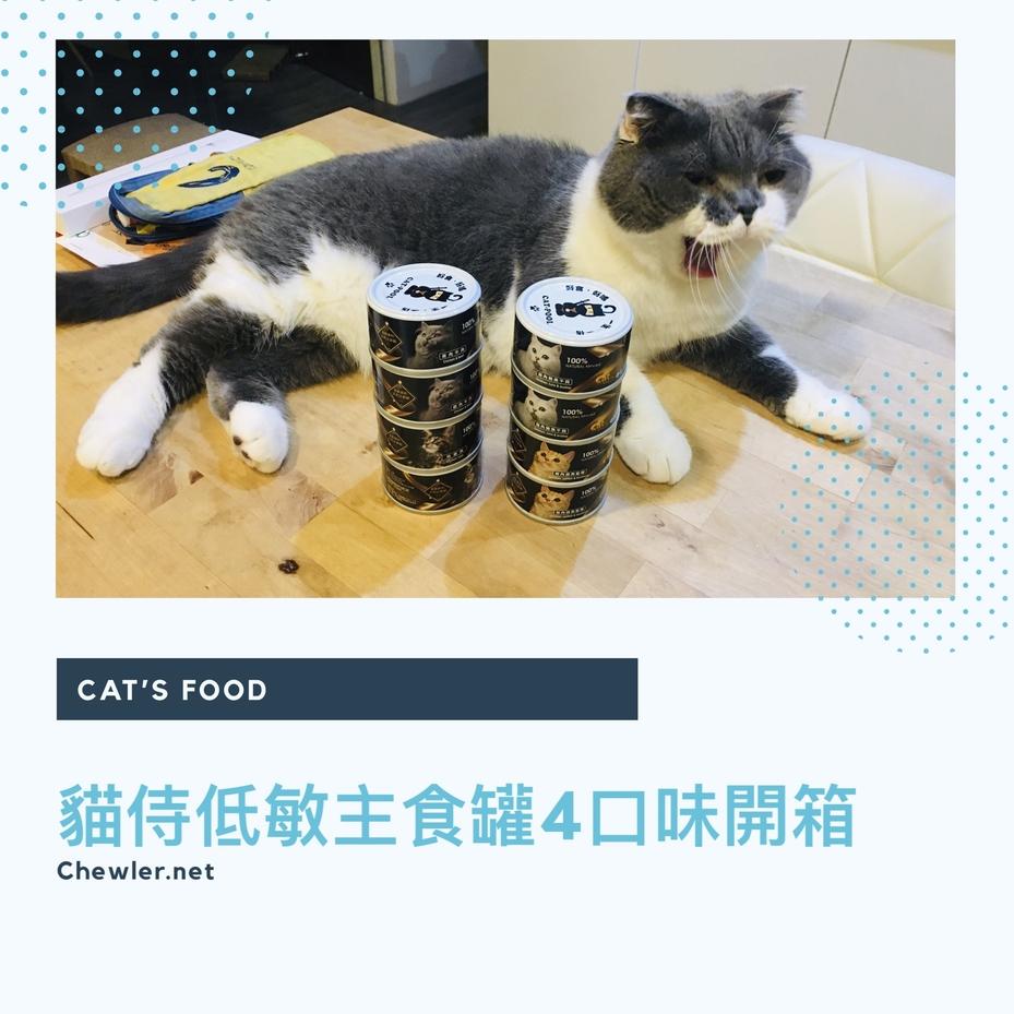 貓侍Catpool主食罐開箱與試吃心得 [ 社團法人台灣流浪貓關懷協會 : 您購物、貓侍給流浪動物助糧! ]