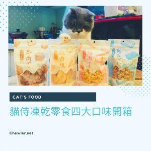 貓侍Catpool冷凍乾燥零食(凍乾)開箱與試吃心得 [ 貓奴幫寶貝添購零食可以邊幫助浪浪的新選擇! ]