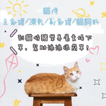 貓侍豬樂貓專屬賣場
