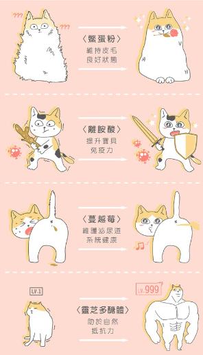 貓侍乾糧特殊成分
