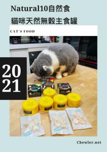 Natural10自然食貓咪天然無穀主食罐豬樂貓開箱試吃心得與推薦