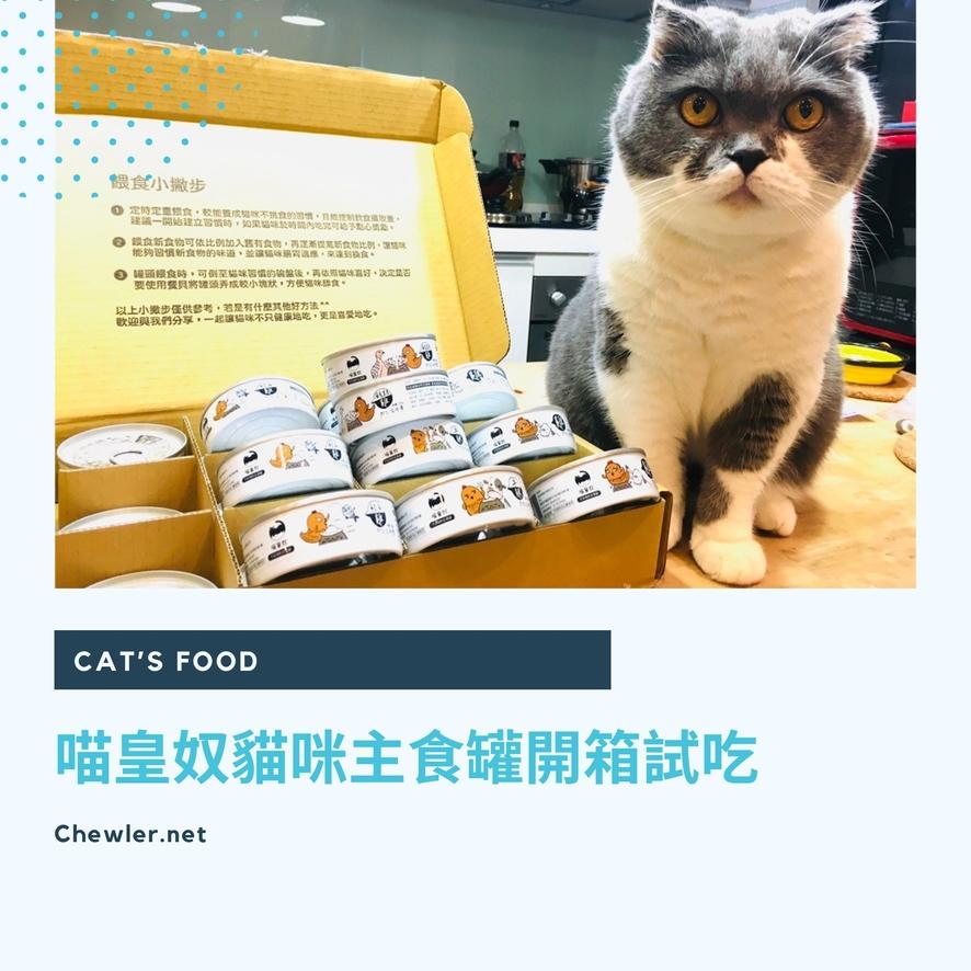 台灣本土品牌喵皇奴之黃金比例食材貓咪主食罐豬樂貓開箱與試吃心得