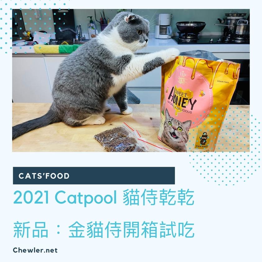 Catpool貓侍乾糧(貓咪飼料)2021新品添加蜂蜜精華金貓侍開箱試吃心得與推薦 [您購物,貓侍給浪浪助糧! ]
