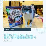 優格寵物食譜Toma-pro 0%零穀室內貓雞肉口味的低活動量體重控制配方開箱試吃與推薦 [ 要減肥的腫腫貓們,變瘦子的希望來了!! ]