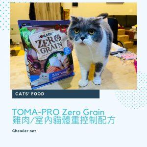 Read more about the article 優格寵物食譜Toma-pro 0%零穀室內貓雞肉口味的低活動量體重控制配方開箱試吃與推薦 [ 要減肥的腫腫貓們,變瘦子的希望來了!! ]