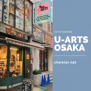 日本U-ARTS ユーアーツ shop情報 [ 貓奴為之瘋狂的大阪貓咪文具畫具商品店 ]