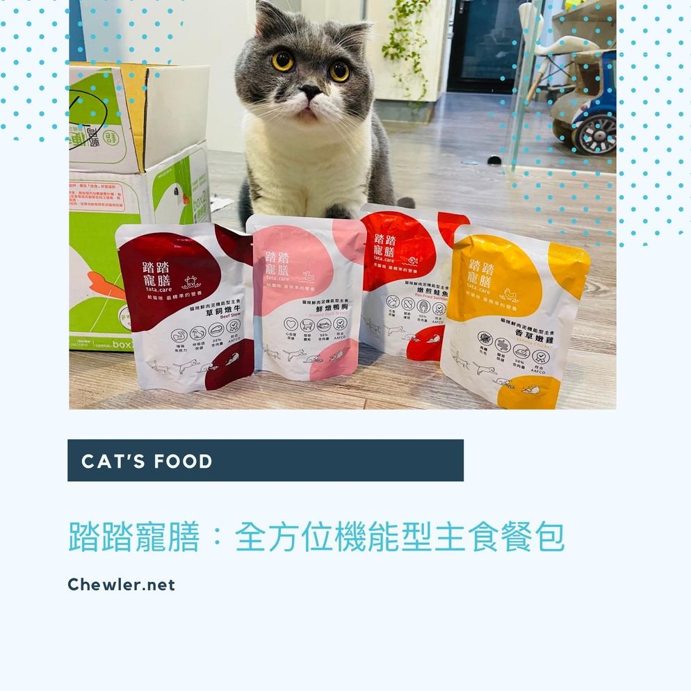 踏踏寵膳貓咪鮮肉泥機能型主食餐包開箱試吃與推薦 [兼顧貓咪生理與心理需求100分的完美飲食! ]