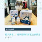 貓犬舞食貓咪鮮食主食餐包與保健品離胺酸開箱試吃與推薦 [ 集健康、便利、高質量於一身的品牌寵物鮮食 ]