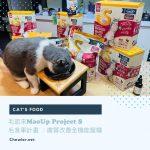 毛起來MAO UP Project S護膚低敏高機能全寵糧成貓貓飼料/貓乾糧開箱試吃與推薦 [ 特為膚質需要好好照護毛孩的優良改善配方 ]