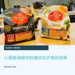 心靈雞湯經典與黑標無穀系列 : 雞肉佐火雞肉口味貓乾糧竹北豬樂貓開箱試吃 [ WDJ 連續15年推薦主打簡單、美味、健康的優質寵物品牌]