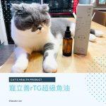 寵立善寵物保健食品犬貓專用rTG超級魚油試吃評價與推薦 [高純度、高吸收率且高適口性的優質魚油]